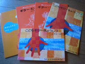 ギター教本 リュート クラシックギター ウクレレ 池袋 蕨川口 東京 教室