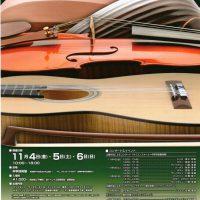 弦楽器フェア2016 リュート クラシックギター ウクレレ 池袋 蕨川口 東京 埼玉 教室