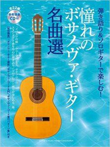 ボサノヴァ・ギター 池袋 川口 リュート ギター ウクレレ 池袋 蕨川口 東京