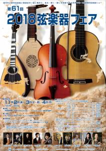 コンサート リュート クラシックギター ウクレレ 池袋 蕨 川口 東京 埼玉