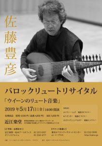 音楽教室 リュート クラシックギター ウクレレ 池袋 蕨 川口 東京 埼玉